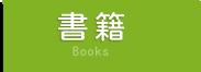 書籍 Books