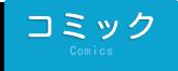 コミック Comics